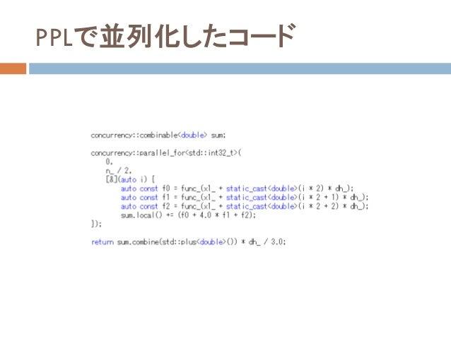 PPLで並列化したコード