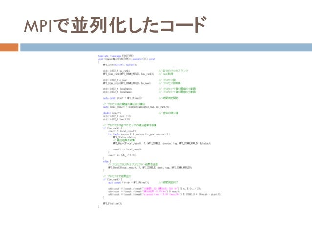 MPIで並列化したコード