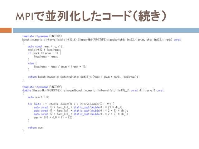 MPIで並列化したコード(続き)