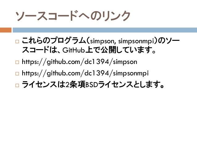 ソースコードへのリンク  これらのプログラム(simpson, simpsonmpi)のソー スコードは、GitHub上で公開しています。  https://github.com/dc1394/simpson  https://githu...