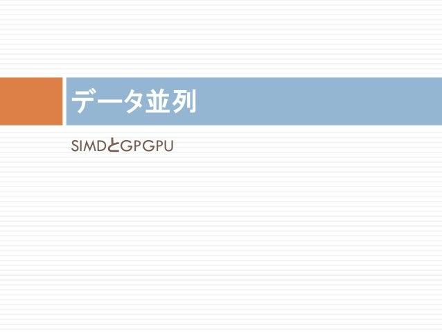 SIMDとGPGPU データ並列