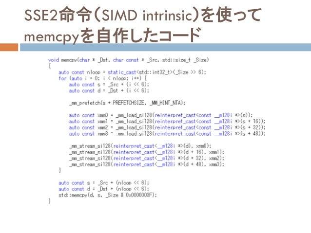 SSE2命令(SIMD intrinsic)を使って memcpyを自作したコード