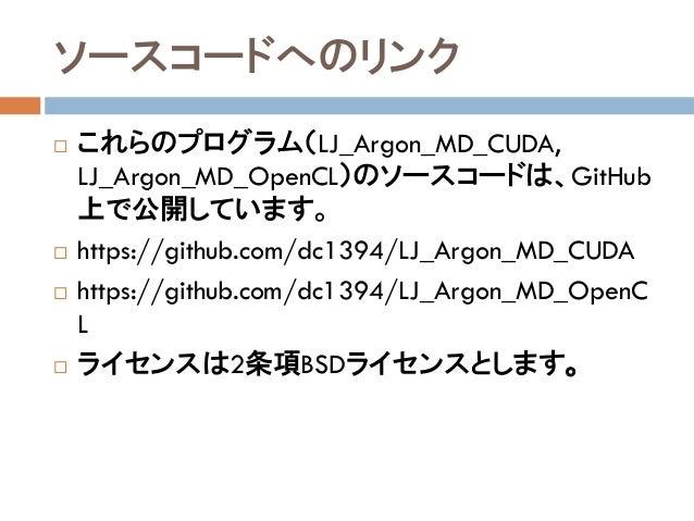 ソースコードへのリンク  これらのプログラム(LJ_Argon_MD_CUDA, LJ_Argon_MD_OpenCL)のソースコードは、GitHub 上で公開しています。  https://github.com/dc1394/LJ_Arg...