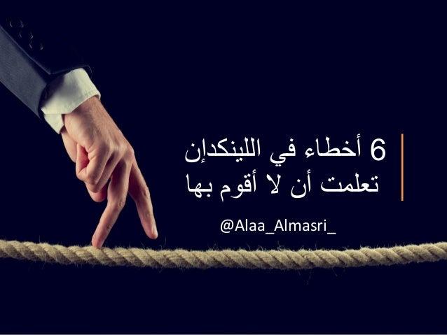 6اللينكدإن في أخطاء بها أقوم ال أن تعلمت @Alaa_Almasri_