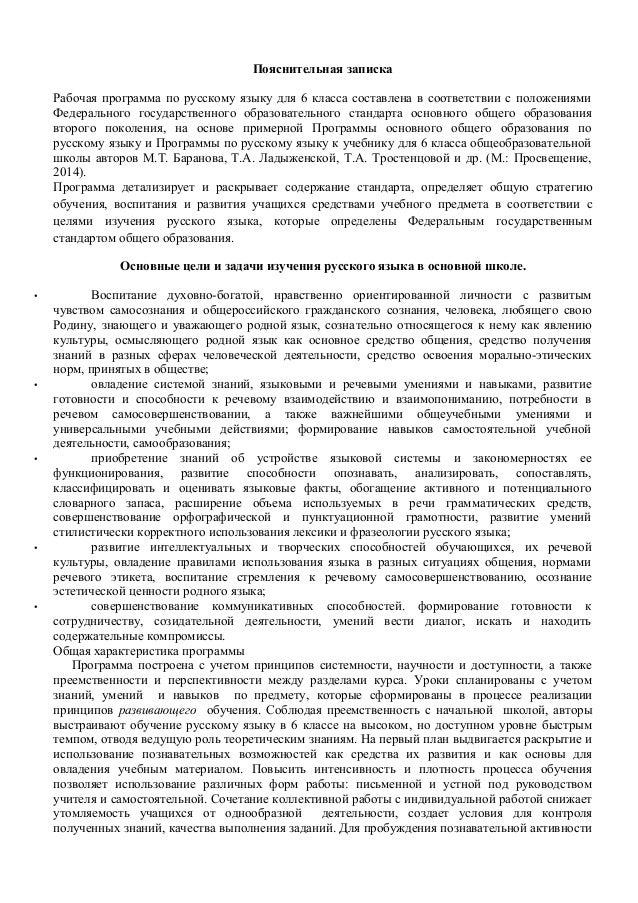 Пояснительная записка Рабочая программа по русскому языку для 6 класса составлена в соответствии с положениями Федеральног...