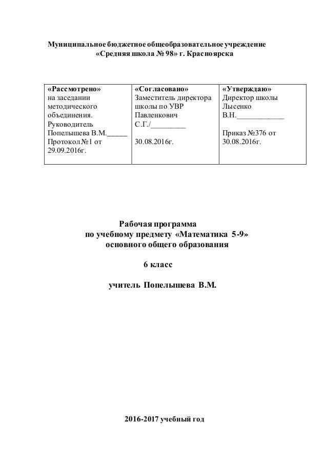 Виленкин математика 6 рабочая программа