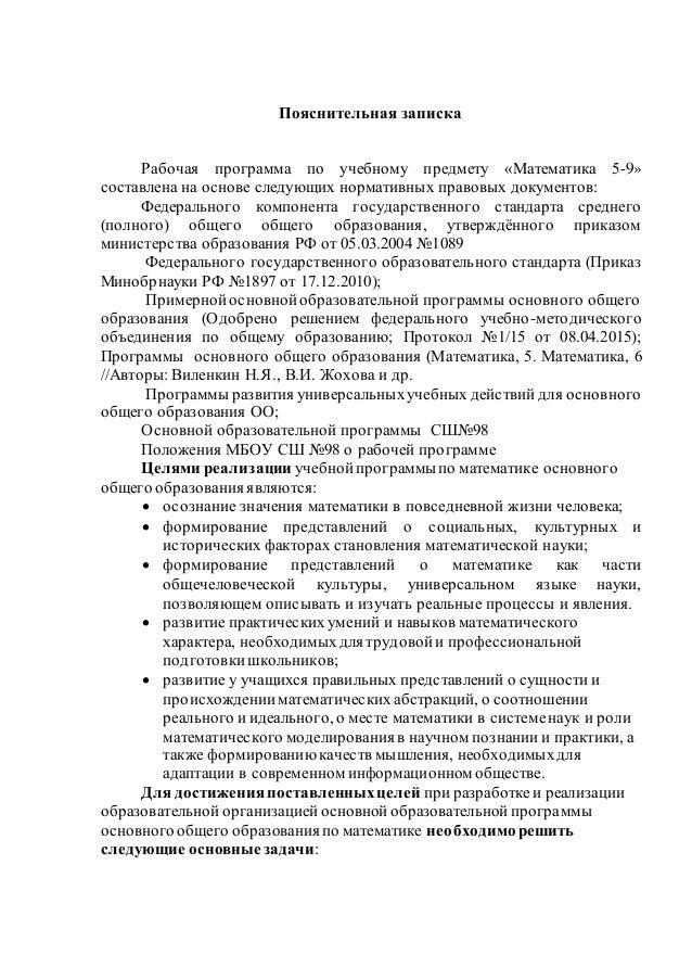 Рабочая Программа По Наглядной Геометрии 6 Класс Просвещение 2012