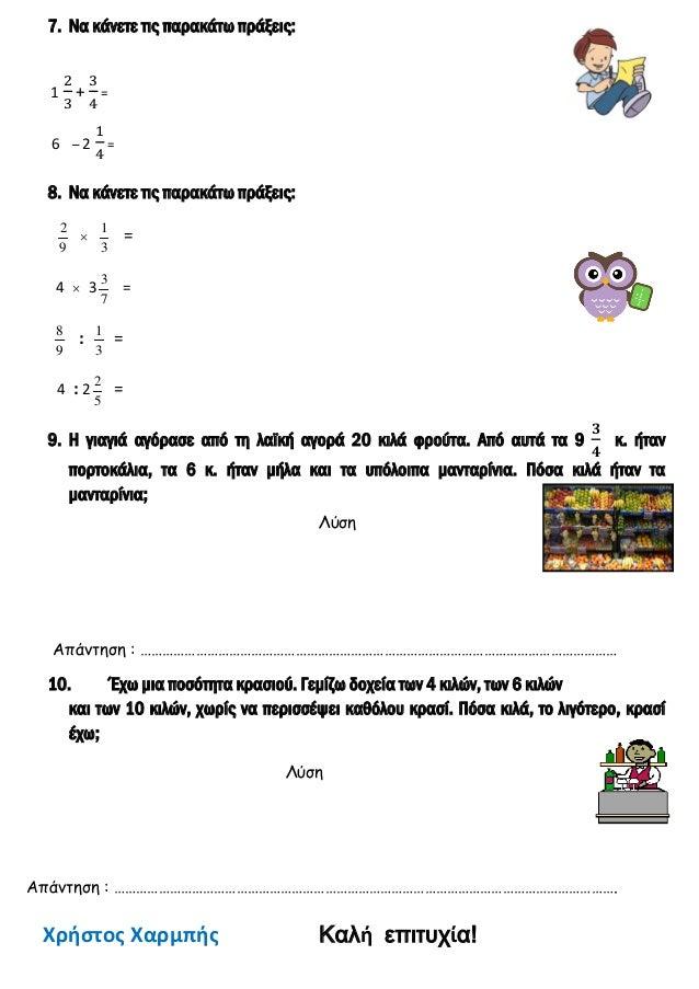 7. Να κάνετε τις παρακάτω πράξεις: 1 2 3 + 3 4 = 6 – 2 1 4 = 8. Να κάνετε τις παρακάτω πράξεις: 9 2 × 3 1 = 4 × 3 7 3 = 9 ...