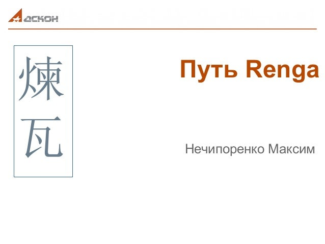 Путь Renga Нечипоренко Максим 煉 瓦