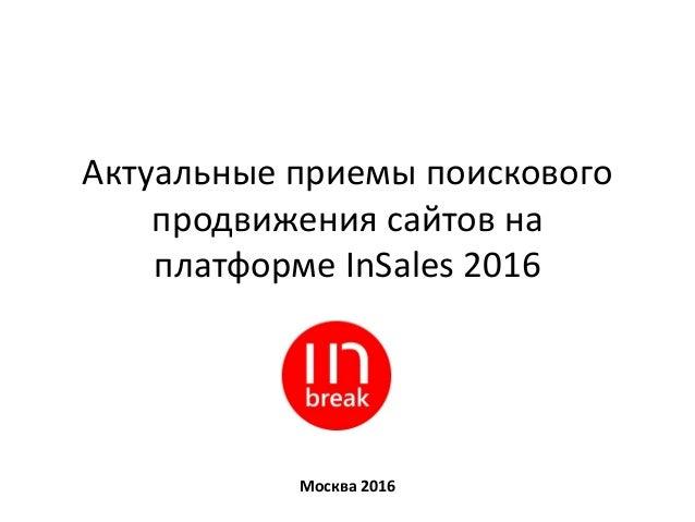Актуальные приемы поискового продвижения сайтов на платформе InSales 2016 Москва 2016
