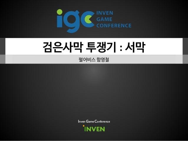 검은사막 투쟁기 : 서막 펄어비스 함영철 Inven Game Conference