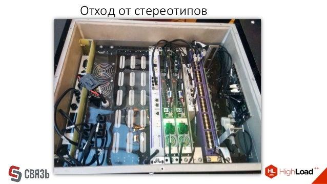 Cистемы с непосредственным жидкостным охлаждением / Василий Кирсанов (ТК Связь) Slide 3