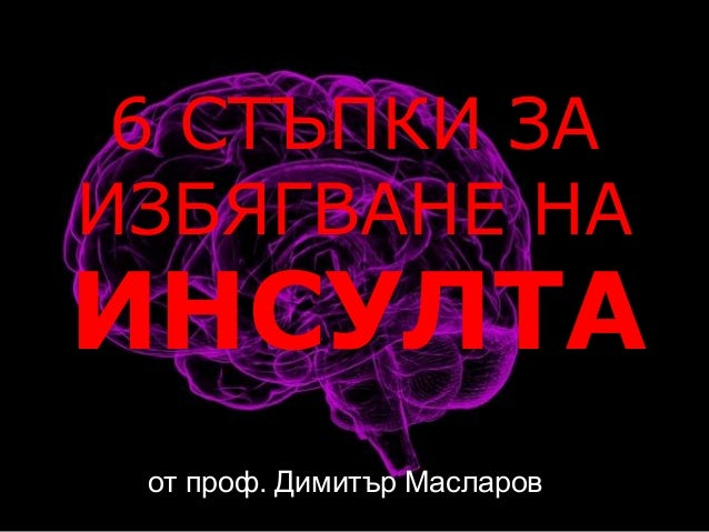 6 СТЪПКИ ЗА ИЗБЯГВАНЕ НА ИНСУЛТА от проф. Димитър Масларов