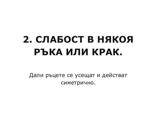 3. НАРУШЕНИЕ В ГОВОРА.