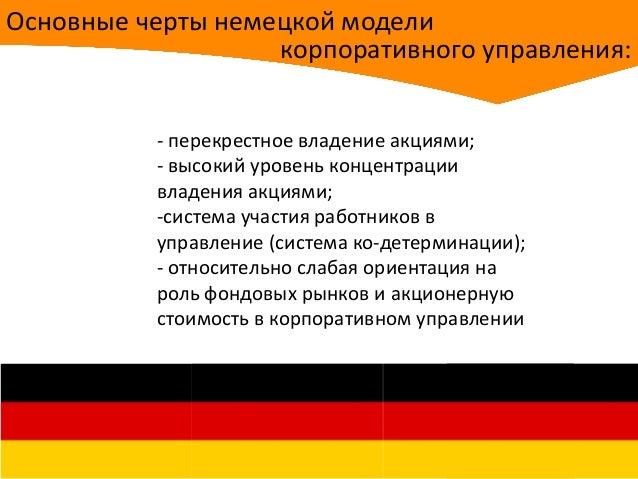 Отличительной чертой немецкой системы корпоративного управления является ко- детерминация, то есть участие сотрудников в у...