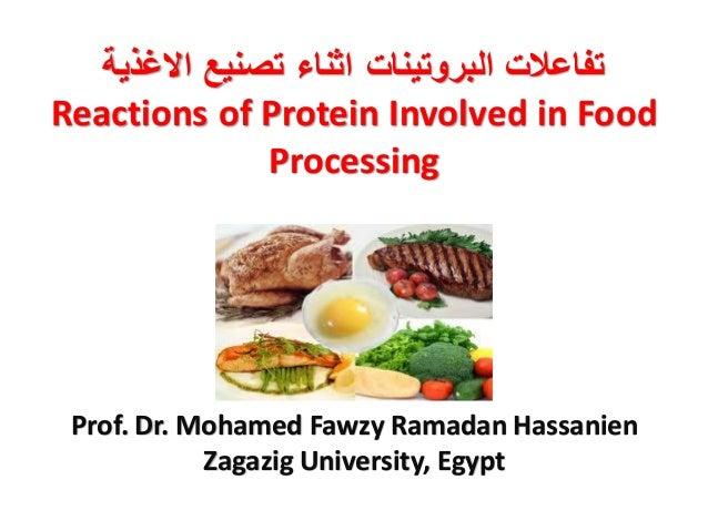 االغذية تصنيع اثناء البروتينات تفاعالت Reactions of Protein Involved in Food Processing Prof. Dr. Mohamed Fawzy ...