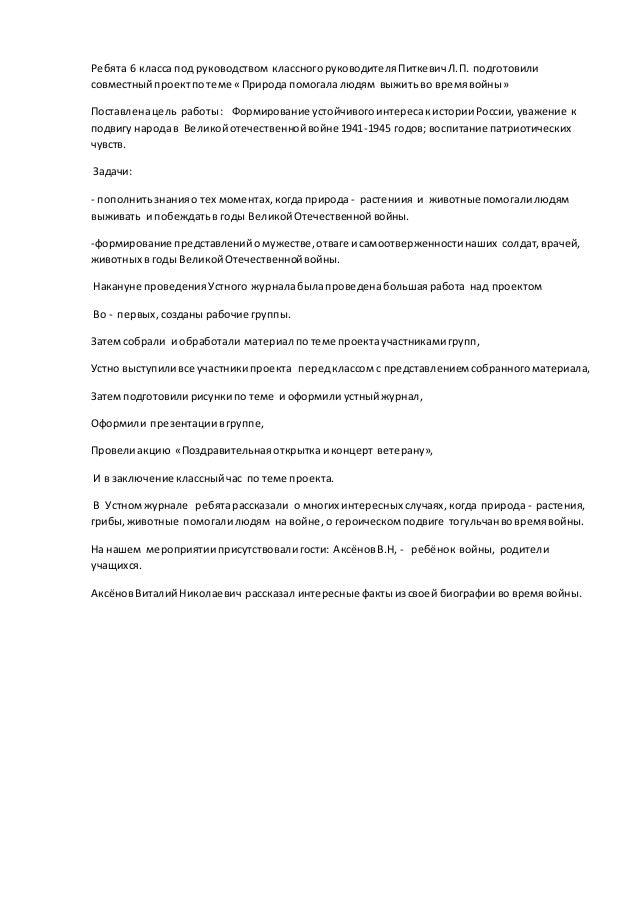 Ребята 6 класса под руководством классногоруководителяПиткевичЛ.П. подготовили совместныйпроектпотеме « Природа помогалалю...