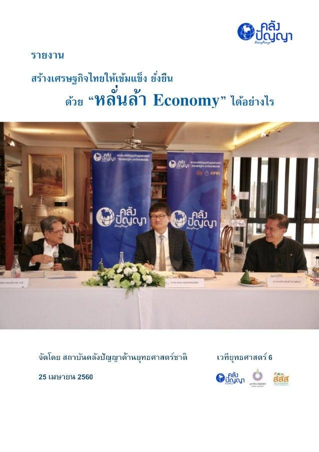 """การประชุมเวทียุทธศาสตร์ครั้งที่ 6 สร้างเศรษฐกิจไทยให้เข้มแข็ง ยั่งยืน ด้วย """"หลั่นล้า Economy"""" ได้อย่างไร จัดโดย สถาบันคลัง..."""