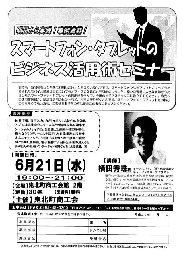 スマホ・タブレットのビジネス活用セミナー(愛媛県)鬼北町商工会
