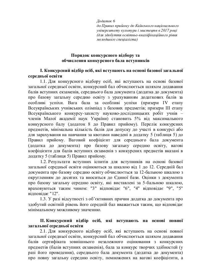 Додаток 6 до Правил прийому до Київського національного університету культури і мистецтв в 2017 році (для здобуття освітнь...