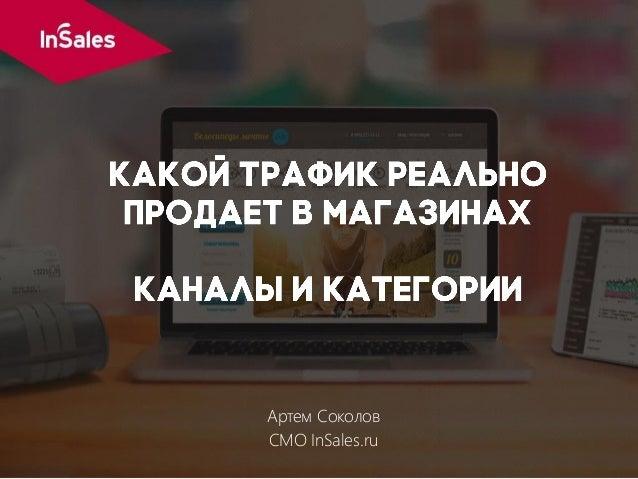Артем Соколов CМО InSales.ru