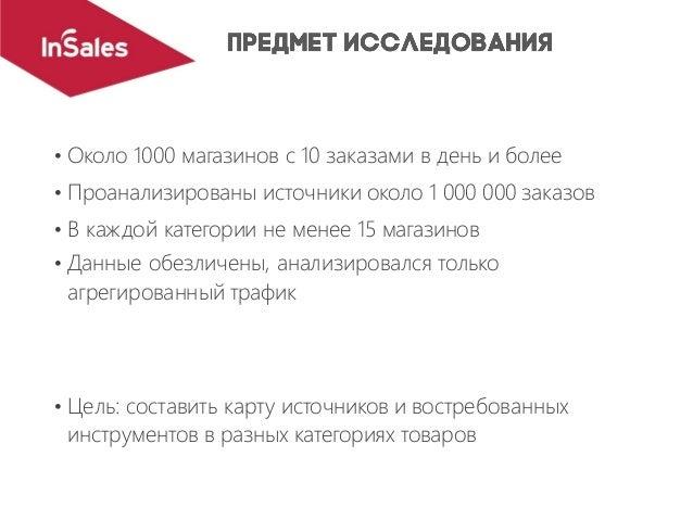• Около 1000 магазинов с 10 заказами в день и более • Проанализированы источники около 1 000 000 заказов • В каждой катего...
