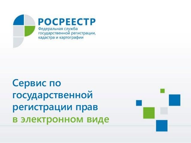 Сервис по государственной регистрации прав в электронном виде