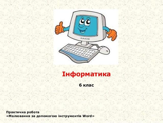 Інформатика 6 клас Практична робота «Малювання за допомогою інструментів Word»