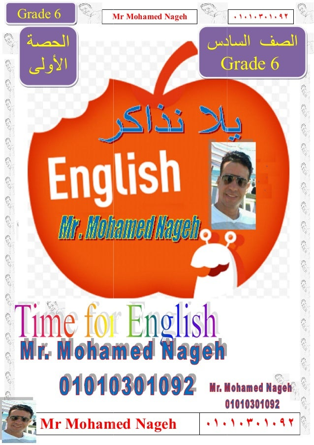 Grade 1 Mr Mohamed Nageh Mr Mohamed NagehGrade 6 ‫اﻟﺤﺼﺔ‬ ‫اﻷوﻟﻰ‬ Mr Mohamed Nageh ٠١٠١٠٣٠١٠٩٢ Mr Mohamed Nageh ‫اﻟﺴﺎدس‬ Gr...