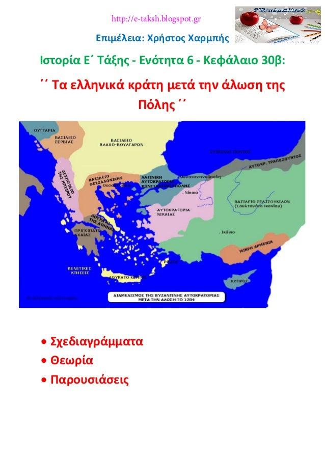Επιμέλεια: Χρήστος Χαρμπής Ιστορία Ε΄ Τάξης - Ενότητα 6 - Κεφάλαιο 30β: ΄΄ Τα ελληνικά κράτη μετά την άλωση της Πόλης ΄΄ ...