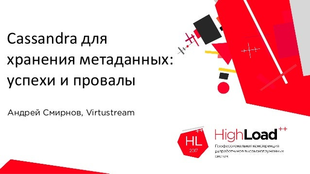 Cassandraдля храненияметаданных: успехиипровалы Андрей Смирнов, Virtustream