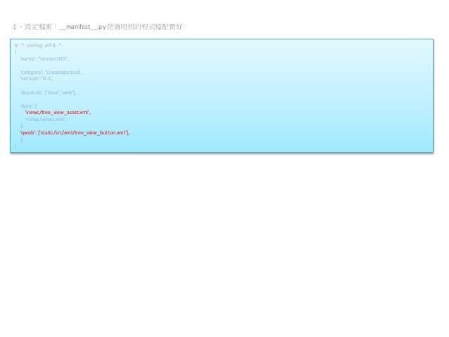 odoo11如何在TreeView的左上角新增按鈕