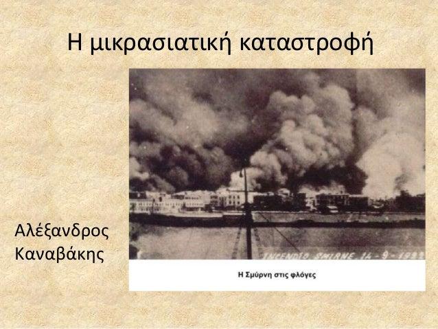 Η μικρασιατική καταστροφή Αλέξανδρος Καναβάκης