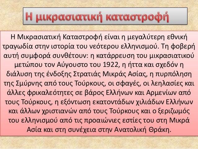 Η Μικρασιατική Καταστροφή είναι η μεγαλύτερη εθνική τραγωδία στην ιστορία του νεότερου ελληνισμού. Τη φοβερή αυτή συμφορά ...