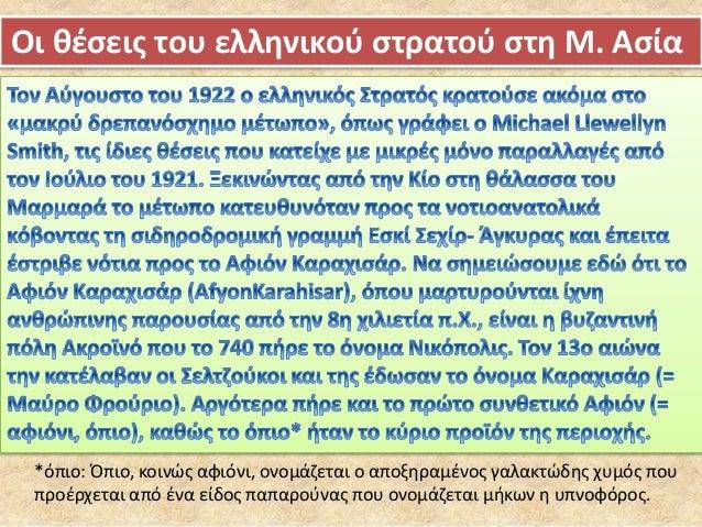Οι θέσεις του ελληνικού στρατού στη Μ. Ασία *όπιο: Όπιο, κοινώς αφιόνι, ονομάζεται ο αποξηραμένος γαλακτώδης χυμός που προ...