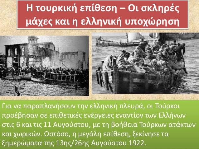 Για να παραπλανήσουν την ελληνική πλευρά, οι Τούρκοι προέβησαν σε επιθετικές ενέργειες εναντίον των Ελλήνων στις 6 και τις...