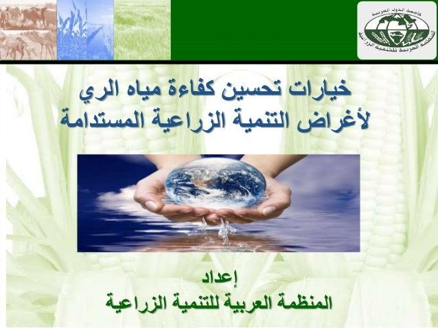 الري مياه كفاءة تحسين خيارات المستدامة الزراعية التنمية ألغراض إعداد الزراعية للتنمية العربية ا...