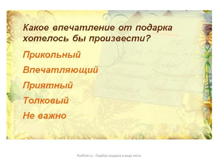 PodPod.ru - Подбор подарка в виде теста