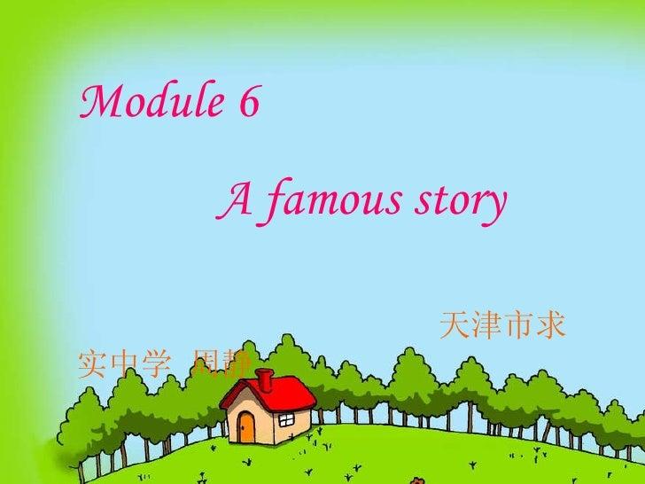 Module 6  A famous story 天津市求实中学 周静