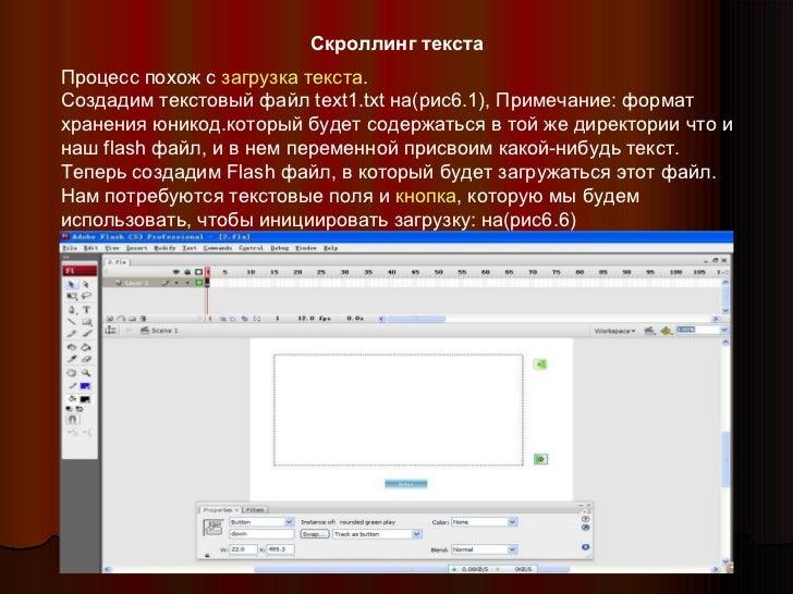 Процесс похож с  загрузка текста . Создадим текстовый файл text1.txt на(рис6.1), Примечание: формат хранения юникод.которы...