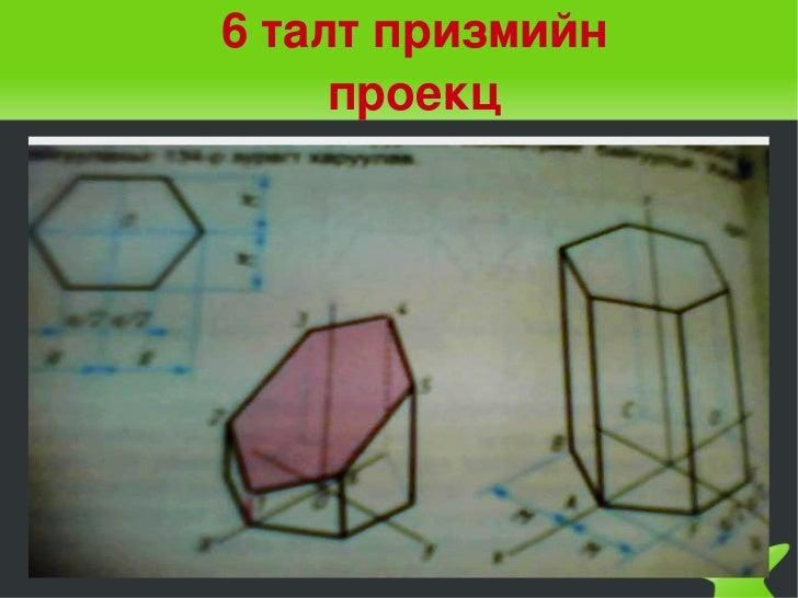 6талтпризмийн         проекц