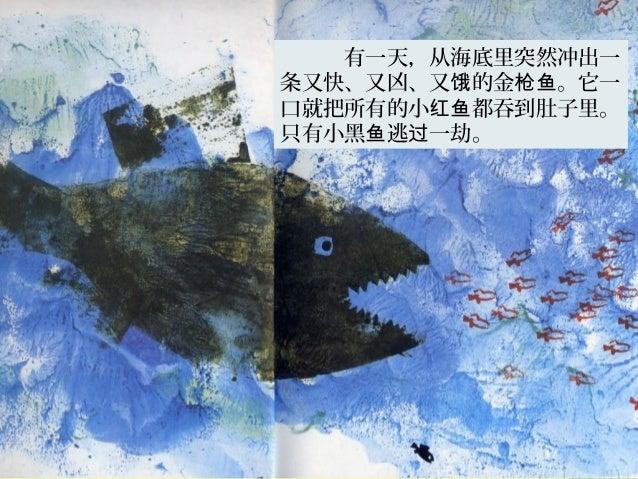 小黑鱼,绘本 Slide 3