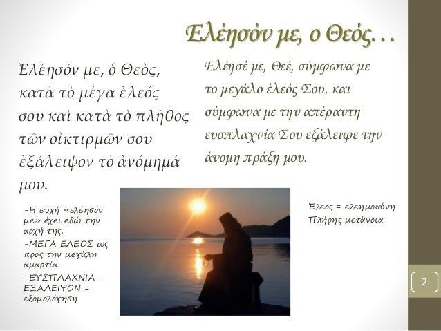 6 50ος Ψαλμός Ελέησόν με ο Θεός...(με σχόλια) Slide 2