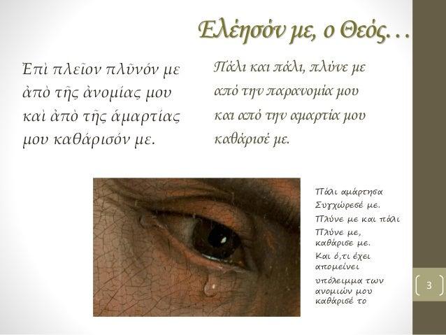 6 50ος Ψαλμός Ελέησόν με ο Θεός...(με σχόλια) Slide 3