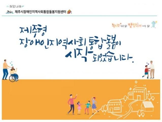 [제4회 지원주택 컨퍼런스] 세션2_최영열_지역사회 통합돌봄과 장애인지원주택 Slide 2