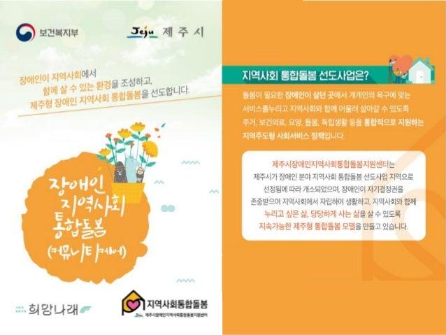 [제4회 지원주택 컨퍼런스] 세션2_최영열_지역사회 통합돌봄과 장애인지원주택 Slide 3