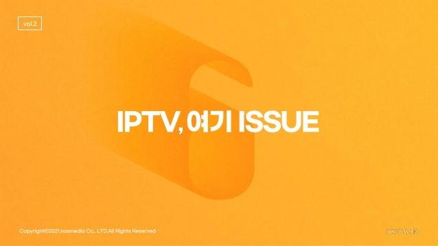 Nasreport318_IPTV, 여기 ISSUE_vol.2_2106