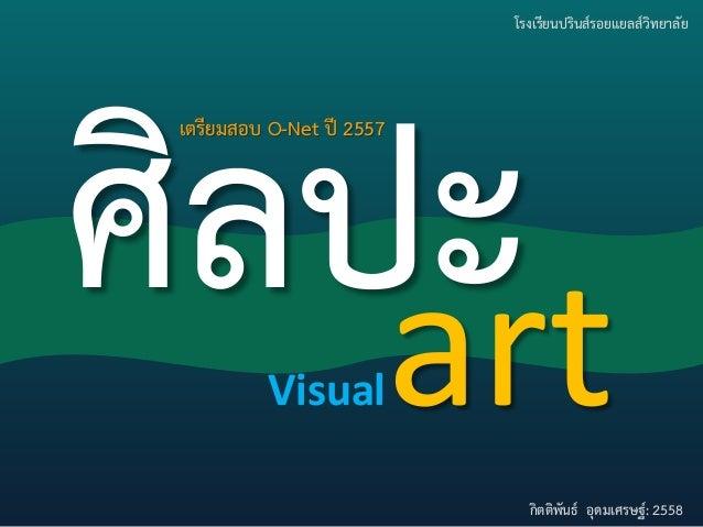 art กิตติพันธ อุดมเศรษฐ: 2558 เตรียมสอบ O-Net ป 2557 โรงเรียนปรินสรอยแยลสวิทยาลัย Visual