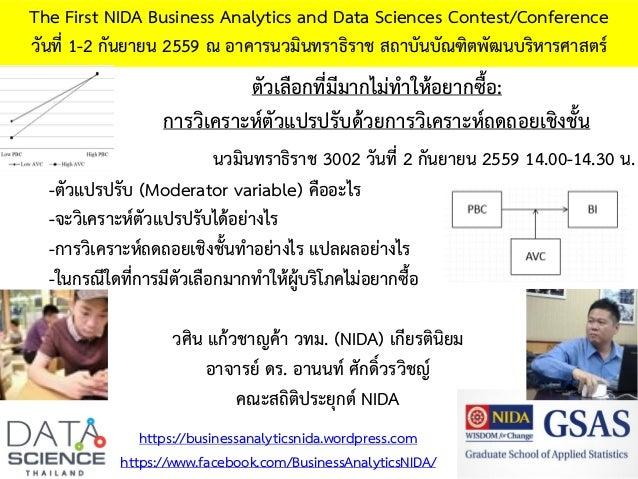 The First NIDA Business Analytics and Data Sciences Contest/Conference วันที่ 1-2 กันยายน 2559 ณ อาคารนวมินทราธิราช สถาบัน...