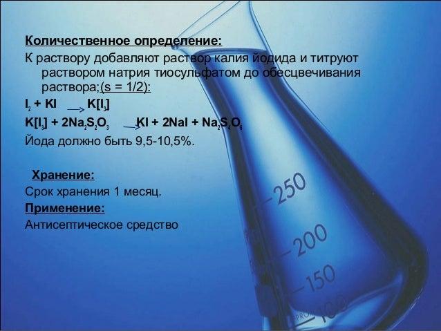 Калия йодид натрия гидрокарбонат вода